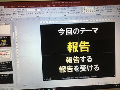 【リーダー研修】報告