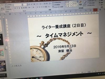 【研修】タイムマネジメント
